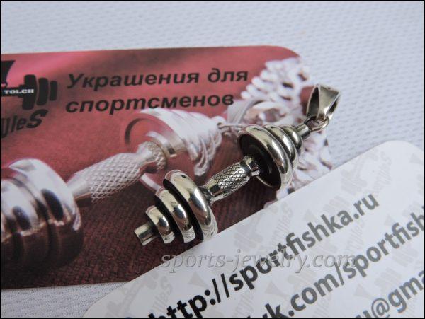 Dumbbell-pendant-silver-Fitness-motivation.