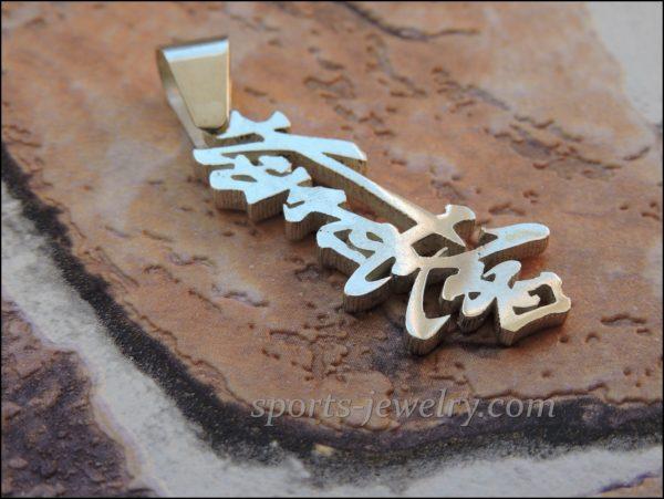 Kyokushin pendant chain